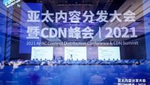 「中兴通讯」张宇:5G CDN构建灵活高效的内容边缘云