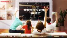 腾讯联手虹魔方长虹电视START云游戏搭载量近千万