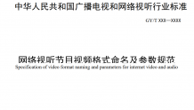 广电总局公示一项行业标准,涉及4K/8K、HDR、SDR参数格式等