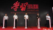 """全国首个""""学习强国""""省级电视端平台正式在中国广电湖南公司上线"""