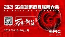 【邀请函】万象新生丨2021GFIC 5G全球家庭互联网大会硬核来袭!!!