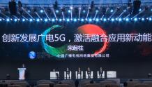 中国广电宋起柱:明年建成700MHz 5G精品网络,北京冬奥会期间试验推广融合媒体广播