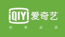 爱奇艺Q2订阅会员达1.062亿,会员服务营收达40亿元