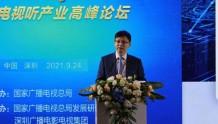 宋起柱出席2021广电视听产业高峰论坛并发表主题演讲