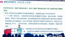 「广电总局广科院」尹亚光:媒体融合需安全可控,未来将被某播控平台全覆盖