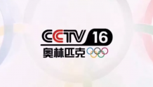 CCTV16!全球首个24小时上星4K超高清体育频道即将开播上线