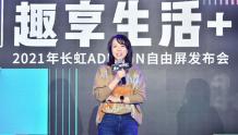 未来电视欧阳莎琳:长虹ADDFUN自由屏赋能全方位合作