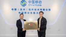 江苏广电总台科技新闻采风基地在中国移动云能力中心正式挂牌