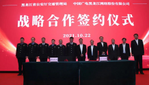 发挥700Mhz 5G优势!中国广电黑龙江公司与黑龙江交通管理局签约