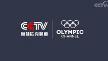 CCTV-16!全球首个24小时4K超高清上星奥林匹克频道正式上线