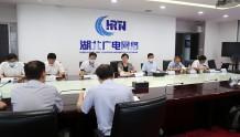 做实广电宽带电视等项目,湖北广电网络召开2020年半年工作会