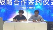 中国广电与广电云、腾讯云签署战略合作框架协议