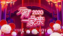 """芒果TV联动湖南卫视首创弹幕式观众 """"元宵一家亲""""传递温暖家国情"""