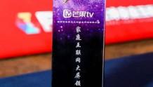 """芒果TV荣获GFIC 2020""""家庭互联网大屏领袖奖""""!"""