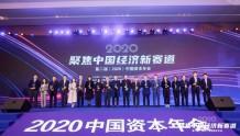 新媒股份在2020中国资本年会上荣获传媒新龙头(第一名)奖项