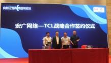 """安广网络与TCL签约,联合打造""""宽带电视"""""""