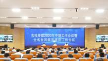 吉视传媒召开2020年中期工作会议,下半年要做好这四项工作!