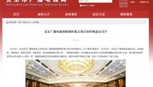 """北京广电局局长杨烁:重点内容制作有""""六好标准""""和""""四个打通"""""""
