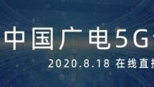 "BIRTV2020,行业盛会邀您 ""云看展""、""云研讨""、""云相聚"""