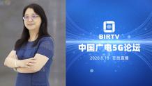 亚信科技李慧博士出席中国广电5G论坛,将会带来5G新运营思考