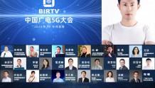 虹魔方闫宝华出席中国广电5G大会 分享5G时代下智能电视运营方向