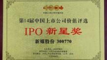 """新媒股份荣获第十四届中国上市公司价值评选""""IPO新星奖"""""""