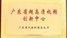 """广东省超高清视频创新中心联合八家龙头企业共建""""前端系统与制作技术实验室"""""""