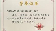 新媒股份参与共建实验室荣获广电总局重点实验室大比武活动一等奖第一名