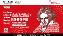"""百视通携手经典947 16小时直播再现""""完全贝多芬"""""""