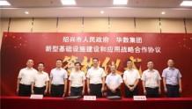 绍兴市政府与华数集团签订新型基础设施建设和应用战略合作协议