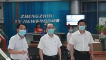 要求加快推进700M频率迁移等工作 河南广电督导调研郑州广电工作