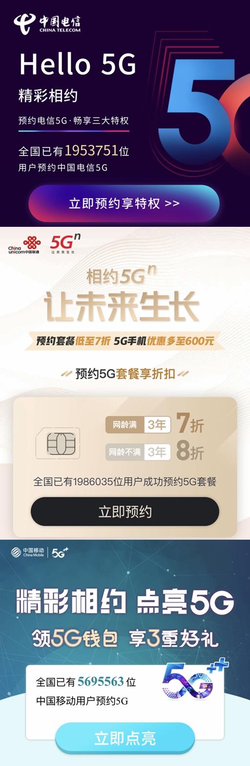 三大运营商5G预约用户数近千万-DVBCN