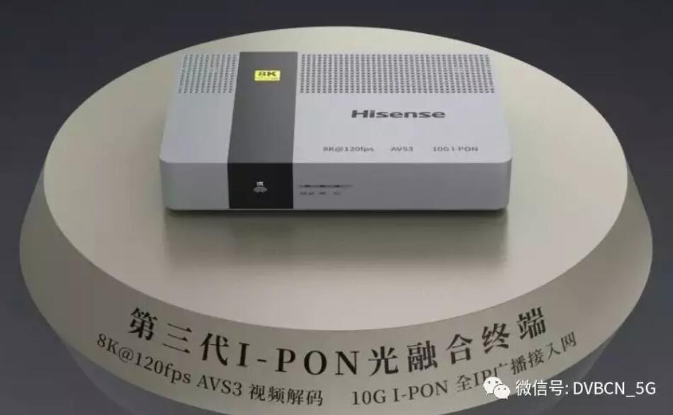 海信宽带推第三代8K+I-PON光融合终端产品-DVBCN