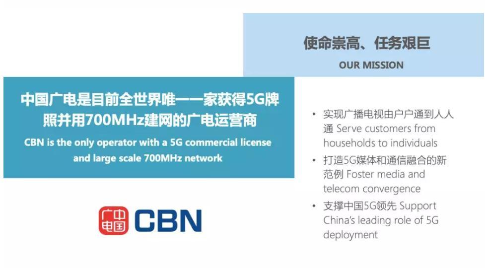 【重磅】中国广电5G时间表公布,明年出个人业务-DVBCN