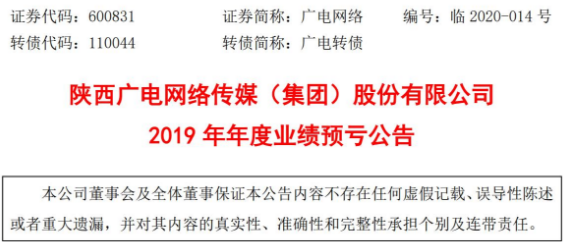 陕西广电预计2019年业绩由盈转亏 未及时披露遭上交所问询-DVBCN