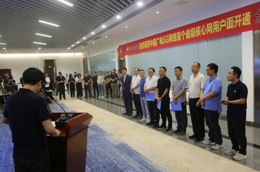 重磅!中国广电5G网络首个省级核心网用户面在长沙开通-DVBCN