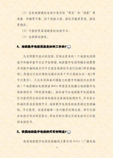 广电总局:今年底,我国无线模拟电视将退出历史舞台-DVBCN