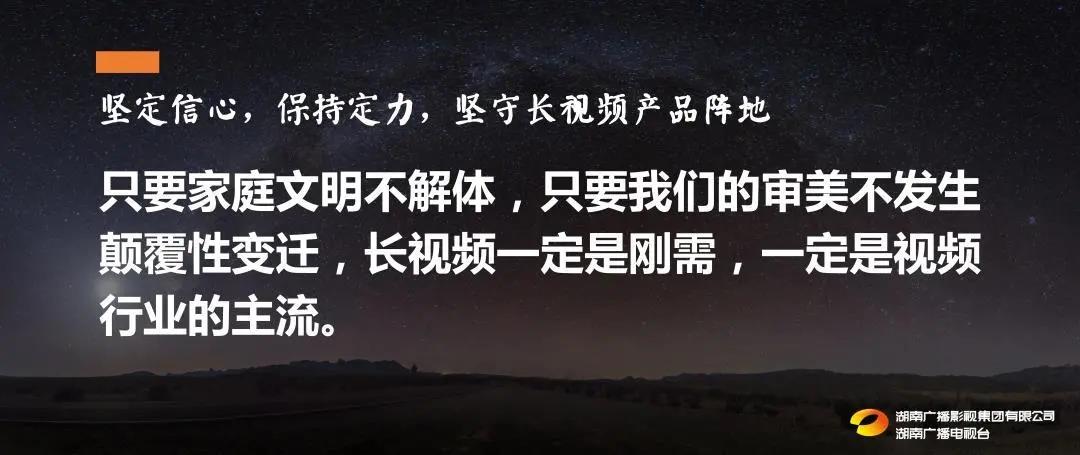 湖南广播电视台张华立:应对长视频危机的芒果方案-DVBCN