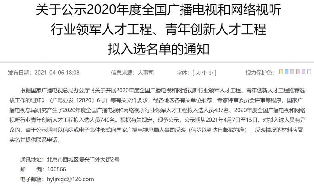 中国广电问永刚、谌颖等人在列,广电总局公示2020年度千余名广电行业重要人才名单-DVBCN