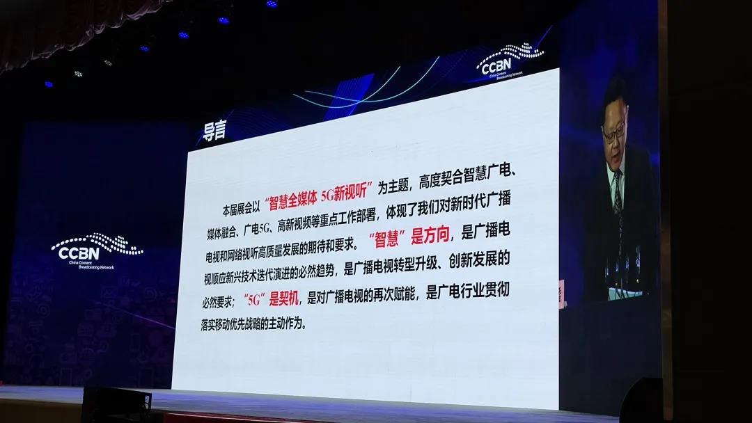国家广播电视总局副局长朱咏雷CCBN2021主题报告演讲PPT全文来了!-DVBCN